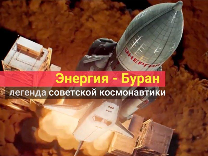 «Буран» легенда советской космонавтики