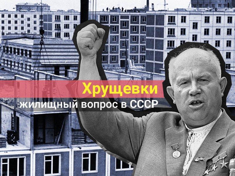 Хрущёвки: решение жилищного вопроса в СССР